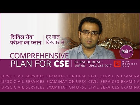 UPSC Civil Services Examination | Comprehensive Plan For Beginners| By Rahul Bhat | AIR 68 CSE 2017