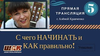 с ЧЕГО начинать и КАК правильно играть на гитаре. Важные темы для начинающего гитариста