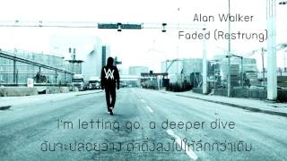 Alan Walker - Faded (Restrung) Lyrics ซับไทย อังกฤษ