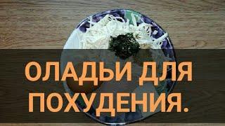 Оладьи для похудения Китайские. Белковая еда ПП за 5 минут. Ешь и худей. Канал Тутси.