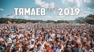 Тямаев FEST - 2019 / Отчетный ролик