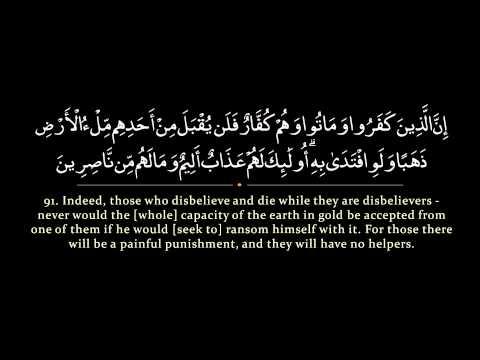 Surah Aali 'Imran | Maher al Mu'aqily سورة آل عمران | ماهر المعيقلي