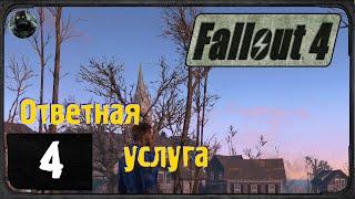 Fallout 4 - 4 - Ответная услуга