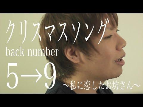 クリスマスソング / back number 歌詞付き(Full cover)『5→9~私に恋したお坊さん~ 』主題歌 - 圣诞歌曲
