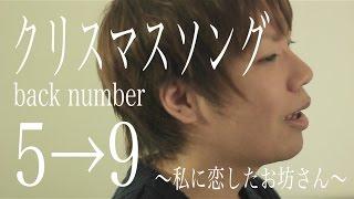クリスマスソング / back number 歌詞付き(Full cover)『5→9~私に恋したお坊さん~ 』主題歌 - 圣诞歌曲 thumbnail