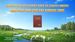 Ποιος είναι αυτός που παραχωρεί την οδό της αιώνιας ζωής στον άνθρωπο;