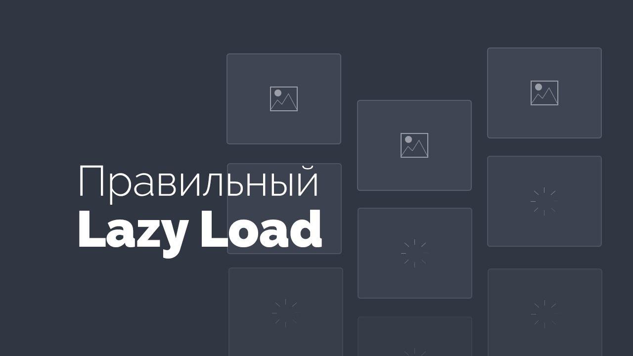 Отложенная загрузка изображений Lazy Load. Правильная оптимизация