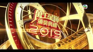 Gambar cover 《萬千星輝頒獎典禮2019》提名名單公佈|視帝|視后|最佳劇集|綜藝節目
