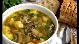 СУП ГРИБНОЙ! Простой и вкусный грибной суп. Рецепт грибного супа. Soup.