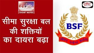 BSF Power & Jurisdiction - To The Point | Drishti IAS