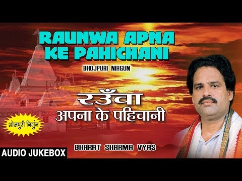 RAUNWA APNA KE PAHICHANI | BHOJPURI NIRGUN AUDIO SONGS JUKEBOX | SINGER - BHARAT SHARMA VYAS