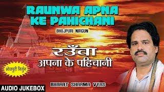 RAUNWA APNA KE PAHICHANI | BHOJPURI NIRGUN AUDIO SONGS JUKEBOX | SINGER - BHARAT SHARMA VYAS