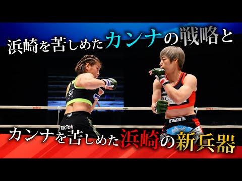 【バウトレビュー】浜崎朱加 vs.  浅倉カンナ 2(女子スーパーアトム級タイトルマッチ)- RIZIN.27