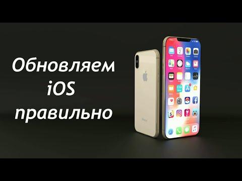 Как обновить IOS на IPhone правильно.