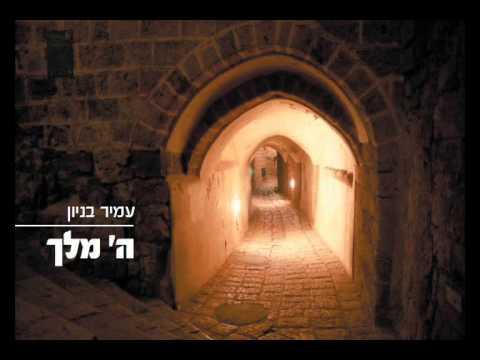 עמיר בניון השם מלך Amir Benayoun