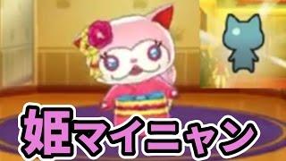 姫セットをゲットしてマイニャンを姫バージョンにニャンクリエイト【妖怪ウォッチ3 スシ・テンプラ】#54  Yo-Kai Watch 3 thumbnail