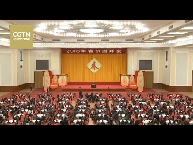 Председатель КНР Си Цзиньпин поздравил соотечественников с Праздником Весны