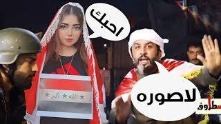 شاهد موقف مع المتظاهره جميلة الشاعر علي المنصوري برنامج مامطروق !!ثورة اكتوبر