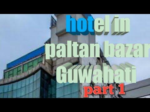Cheap Hotel In Paltan Bazar Guwahati/Cheap Hotel In Paltan Bazar