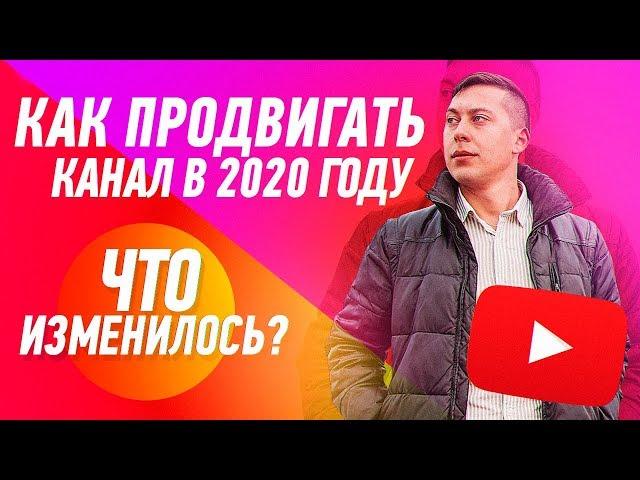 Как Продвигать Свой Канал в 2020 Году? Продвижение канала на Ютубе. 5 важных моментов.