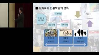 일본경제를 알면 한국 미래가 보인다 (금요강좌, 2014.11.28)