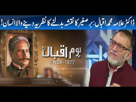 Dr Allama Muhammad Iqbal   Harf e Raaz with Orya Maqbool Jan
