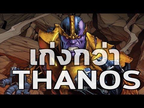 10 ฮีโร่ฝั่ง DC ที่เก่งกว่า 'ทานอส' (Thanos)