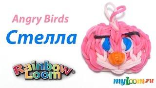 СТЕЛЛА. Злые Птицы из резинок Rainbow Loom Bands. Урок 302 | Angry birds Rainbow Loom