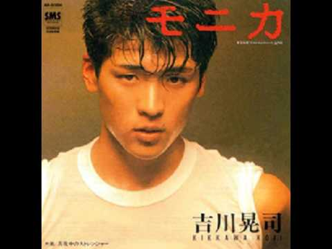【高音質】吉川晃司 モニカ