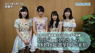 6月に開催されるAKB48のイベント「AKB48 49thシングル選抜総選挙...