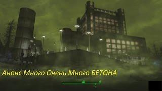 Fallout 4 Очень много бетона Очень