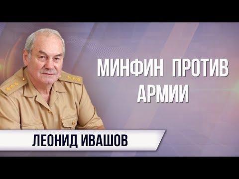 Леонид Ивашов. Агенту
