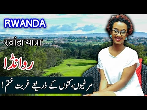 Travel To Rwanda | Full History Documentary About Rwanda in Urdu & Hindi | روانڈا کی سیر
