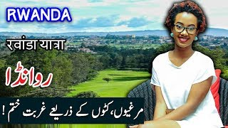 Travel To Rwanda | Full History Documentary About Rwanda in Urdu & Hin