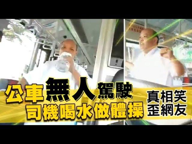行進間起身做運動-超狂公車司機自拍真相曝光-台灣蘋果日報
