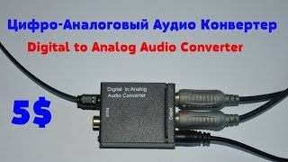 Цифро-Аналоговый Аудио Конвертер ACEHE TC51800  (Распаковка Обзор)