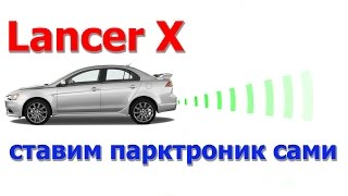 Инструкция по установке парктроника Lancer X(, 2014-12-13T14:16:28.000Z)