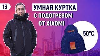Умная куртка от Xiaomi с подогревом   Холод, давай до свидания!