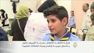 كشافة للأطفال بالقيروان تقوم بأعمال خيرية