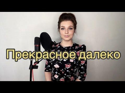 Алиса Супронова - Прекрасное далеко (Ю. Энтин/Е. Крылатов)