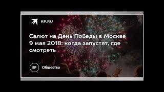 Смотреть видео Салют на День Победы в Москве 9 мая 2018: когда запустят, где смотреть онлайн