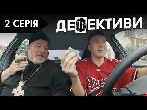 ДЕФЕКТИВИ   2 серія   2 сезон   НЛО TV
