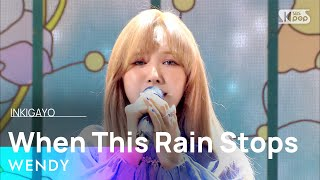 WENDY(웬디) - When This Rain Stops @인기가요 inkigayo 20210411
