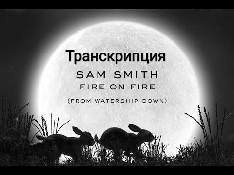 """""""Fire On Fire"""" - Sam Smith. Транскрипция."""