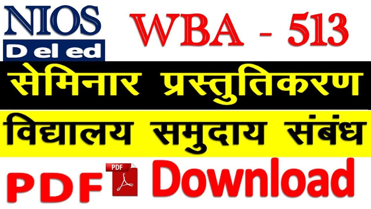 d el ed wba pdf solution for 513 4 and 513 5 ! d el ed wba seminar  presentation ! d el ed 514 pdf