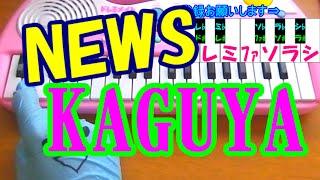 NEWSの【KAGUYA(かぐや)】が簡単ドレミ表示付きで誰でも弾ける1本指ピ...