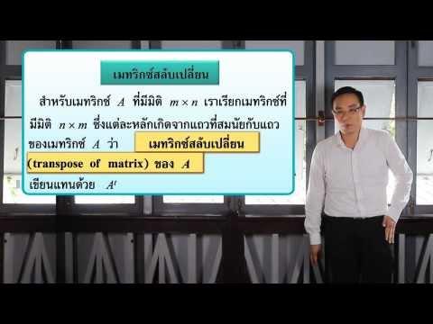 วิชาคณิตศาสตร์ - ระบบสมการเชิงเส้นและเมทริกซ์