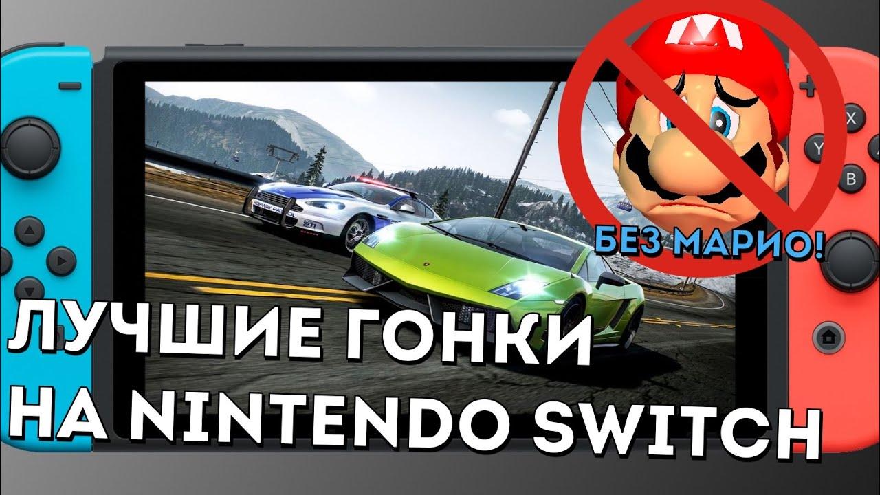 Обзор NFS Hot Pursuit, Grid Autosport, Burnout Paradise для Nintendo Switch (и пара слов о других)