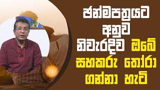 ඡන්මපත්රයට අනුව නිවැරදිව ඔබේ සහකරු තෝරා ගන්නා හැටි | Piyum Vila | 01 - 04 - 2021 | SiyathaTV Thumbnail
