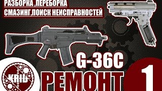 РЕМОНТ и ПЕРЕБОРКА G-36C (разбираю гирбокс 3V)